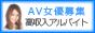 AV女優募集/エムプロ