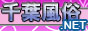 千葉風俗.net